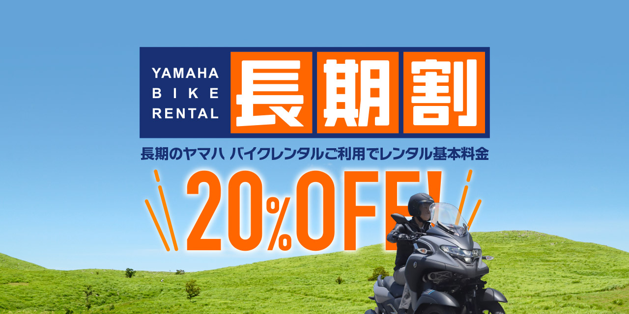 [ YAMAHA BIKE RENTAL 長期割 ] 長期のヤマハ バイクレンタルご利用でレンタル基本料金 20%OFF!