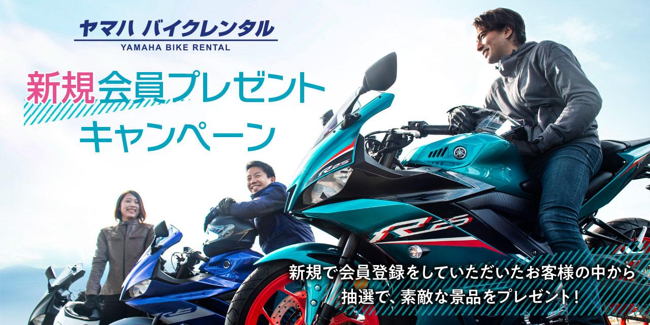 ヤマハ バイクレンタル新規会員プレゼントキャンペーン:新規で会員登録をしていただいたお客様の中から抽選で、素敵な景品をプレゼント!