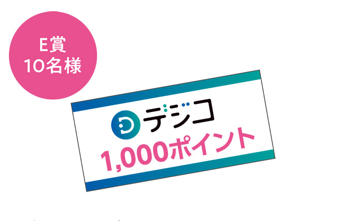 E賞 10名様