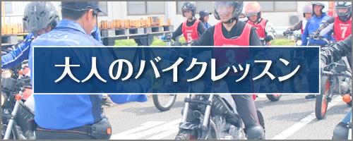 大人のバイクレッスン
