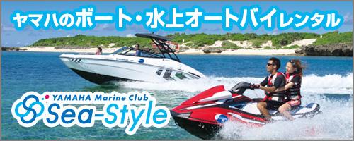 レンタルボートはマリンクラブ・シースタイル