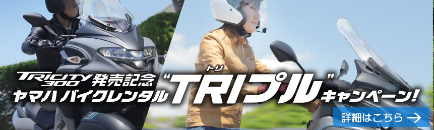 Tricity300 Triプルキャンペーン
